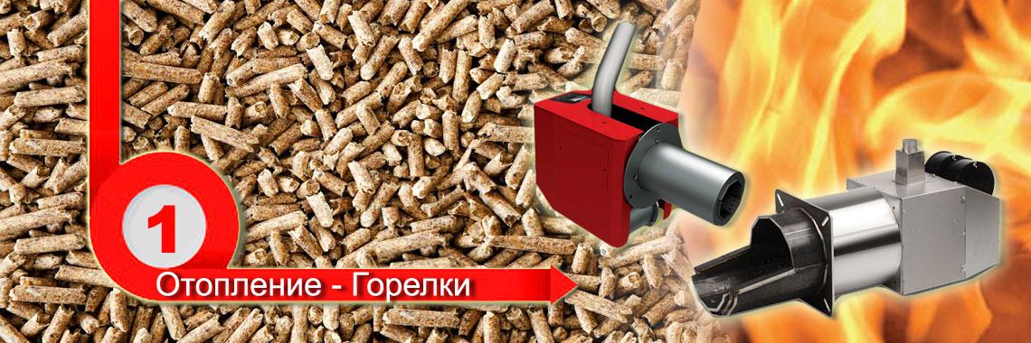otoplenie_gorelki