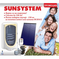 Соларен пакет ALL INCLUSIVE SUNSYSTEM